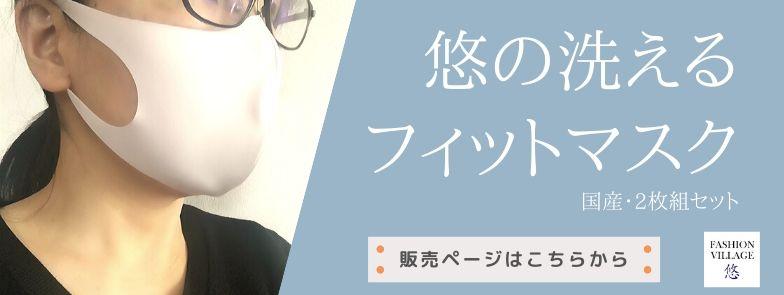 日本製の洗えるマスク
