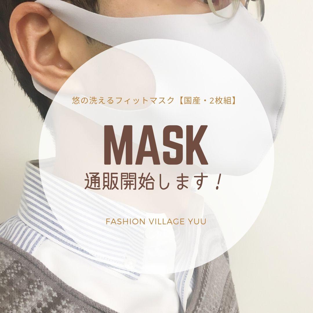 日本製洗えるマスク取り扱い開始します