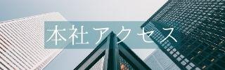 丸金浅野商事の本社アクセス