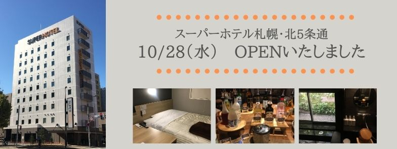 スーパーホテル札幌・北5条通オープンのお知らせ