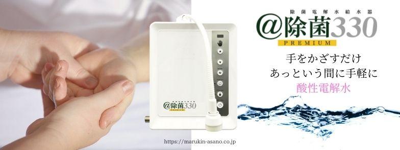 手をかざすだけで除菌力のある酸性電解水が出る給水器