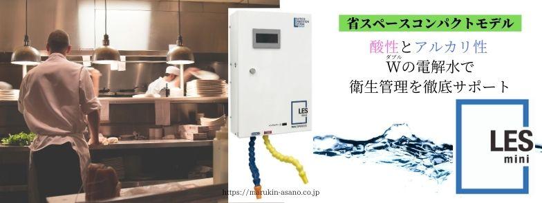 飲食店の衛生管理に電解水が有効