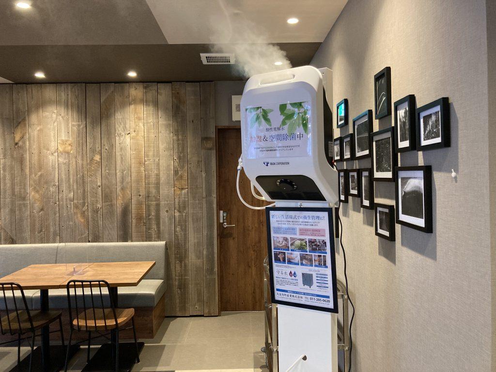 酸性電解水で空間除菌するホテル