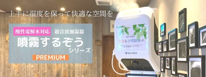 酸性電解水対応超音波加湿器噴霧するぞう