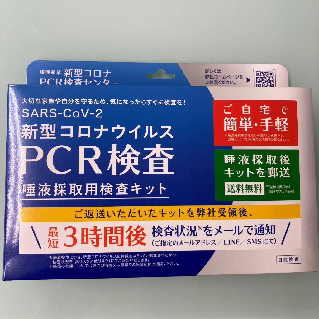 新型コロナウィルスPCR検査キット