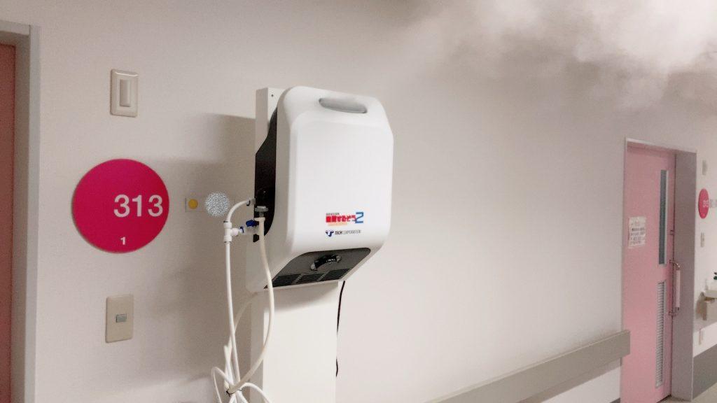 病院内を酸性電解水で加湿する様子